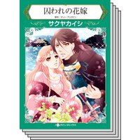 ハーレクインコミックス Renta! セット 2020年 vol.468