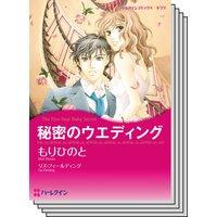 ハーレクインコミックス Renta! セット 2020年 vol.469