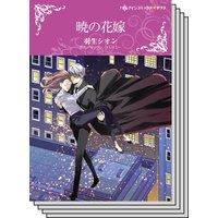 ハーレクインコミックス Renta! セット 2020年 vol.470