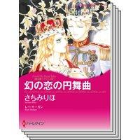 ハーレクインコミックス Renta! セット 2020年 vol.471