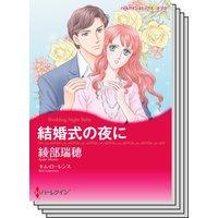 ハーレクインコミックス Renta! セット 2020年 vol.473