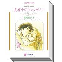 ハーレクインコミックス Renta! セット 2020年 vol.475