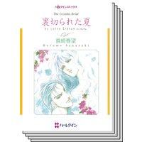 ハーレクインコミックス Renta! セット 2020年 vol.478