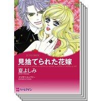 ハーレクインコミックス Renta! セット 2020年 vol.482
