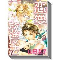 ハーレクインコミックス Renta! セット 2020年 vol.485