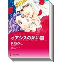 ハーレクインコミックス Renta! セット 2020年 vol.487