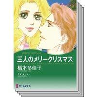 ハーレクインコミックス Renta! セット 2020年 vol.489