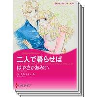 ハーレクインコミックス Renta! セット 2020年 vol.490