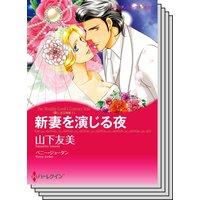 ハーレクインコミックス Renta! セット 2020年 vol.493