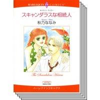ハーレクインコミックス Renta! セット 2020年 vol.494