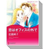ハーレクインコミックス Renta! セット 2020年 vol.496