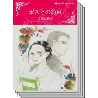 ハーレクインコミックス Renta! セット 2020年 vol.499