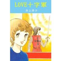 LOVE十字軍