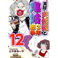 実録・天然嫁と鬼姑3年戦争 12
