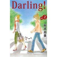 Darling!〜母とプーさんと僕〜 2