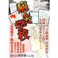 女たちの事件簿Vol.36〜病んだ学校〜