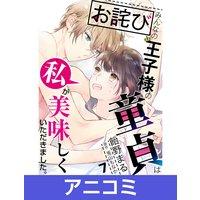 【アニコミ】【お詫び】みんなの王子様の童貞は私が美味しくいただきました。【コミック版】 7