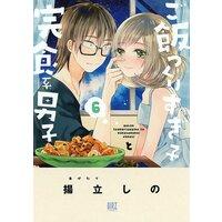 【タテコミ】ご飯つくりすぎ子と完食系男子【フルカラー】