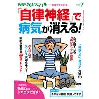 PHPからだスマイル2020年7月号 「自律神経」で病気が消える!