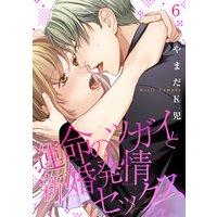 【バラ売り】運命のツガイと新婚発情セックス6