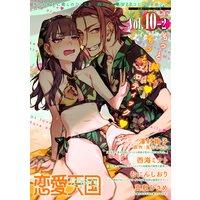 恋愛天国 Vol.10−2