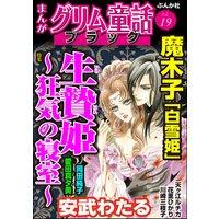 まんがグリム童話 ブラック Vol.19 生贄姫 〜狂気の寝室〜
