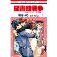 図書館戦争 LOVE&WAR 別冊編 9