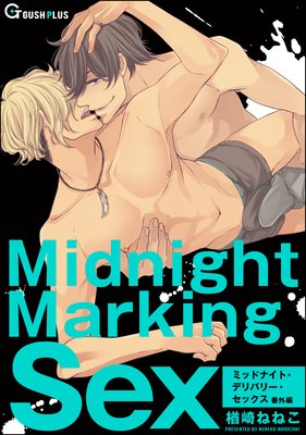Midnight Marking Sex
