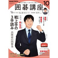NHK 囲碁講座 2020年10月号