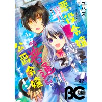 【電子版】B's−LOG COMIC 2020 Sep. Vol.92