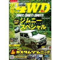 LET'S GO 4WD【レッツゴー4WD】2020年10月号