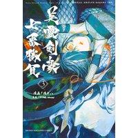 Fate/Grand Order-Epic of Remnant-亜種特異点3/亜種並行世界 屍山血河舞台 下総国 英霊剣豪七番勝負 3巻