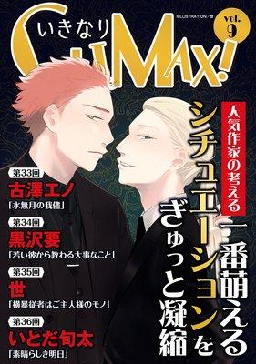 いきなりCLIMAX!Vol.9