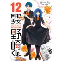 月刊少女野崎くん 12巻