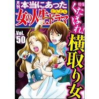 本当にあった女の人生ドラマ Vol.50 くたばれ! 横取り女