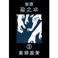 新編恐之本 2