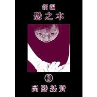 新編恐之本 3