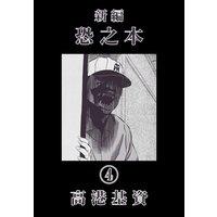 新編恐之本 4