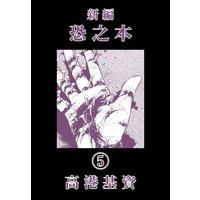 新編恐之本 5