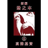 新編恐之本 6
