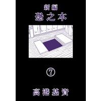 新編恐之本 7