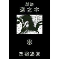 新編恐之本 8