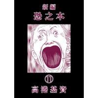 新編恐之本 11
