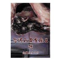 恐怖乃黄金風呂 2