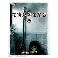 恐怖乃黄金風呂 3