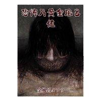恐怖乃黄金風呂 5