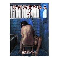 恐怖乃黄金風呂 6