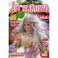 JITSUKOWA 〜読者投稿心霊体験〜 震撼の葉月号 2