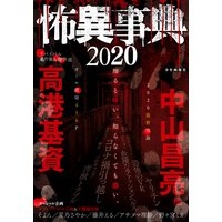 怖異事典 2020 1