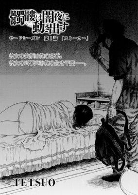 髑髏は闇夜に動き出す サードシーズン〈連載版〉